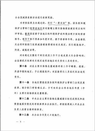 """国务院办公厅印发了《国务院办公厅关于转发环境保护部""""十二五""""主要污染物总量减排考核办法的通知》(国办发[2013]4号) - 王建 - 能源王建"""