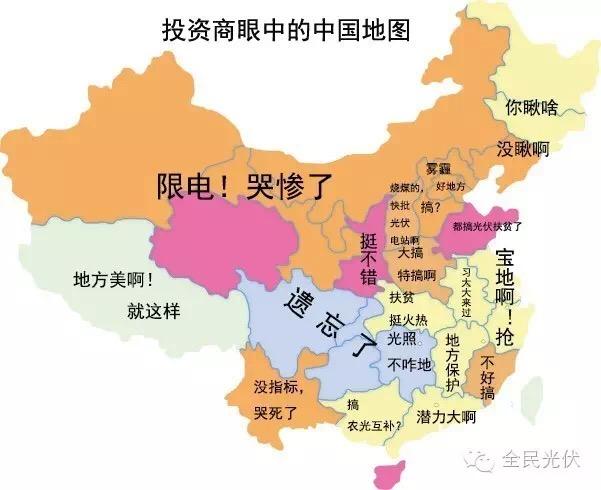 光伏圈人眼里的中国地图!惊呆了.