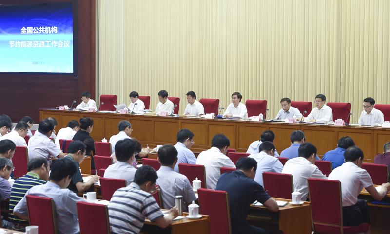 7月4日,中共中央书记处书记、国务委员杨晶在北京出席全国公共机构节约能源资源工作会议并讲话。