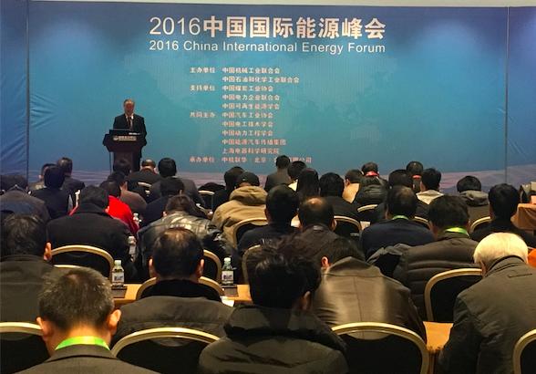 2016中国国际能源峰会暨展览会于11月28日在京隆重开幕