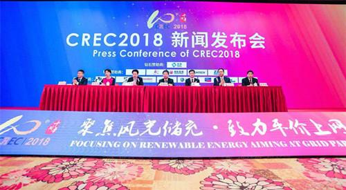 CREC2018主宾城市鄂尔多斯举行产业推介会