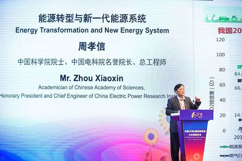 中国科学院周孝信:走六个关键路径构建新一代能源系统