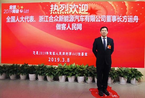全国人大代表、浙江合众新能源汽车有限公司董事长方运舟。(鄂智超 摄)